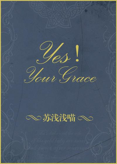 Yes!YourGrace最新章节