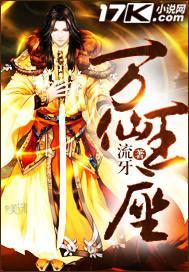 万仙王座最新章节