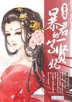 盛世为凰:暴君的一等贤妃最新章节