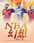 NBA幻想最新章节