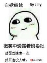 白妖旅途最新章节